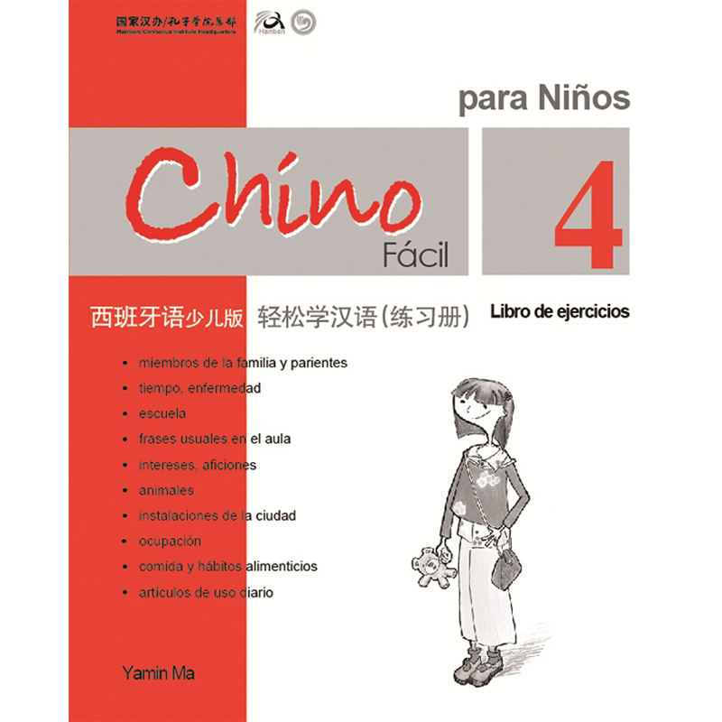 Chinese Made Easy for Kids Spanish Version Workbook 4 Simplified Chinese Learning Chinese Workbook for Children chinese made easy for kids workbook 2 portuguese edition simplified chinese learning chinese workbook for children
