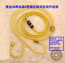 Gold-plated 7N single crystal copper headphone upgrade line se535 ie80 w4r hd650 8share