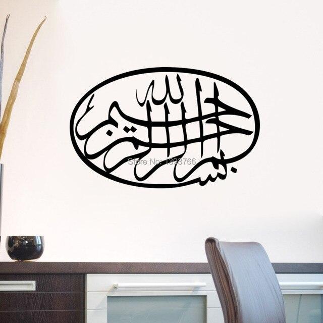 Ebay hot selling islamic wall art sticker muslim islamic designs home stickers wall decor decals vinyl