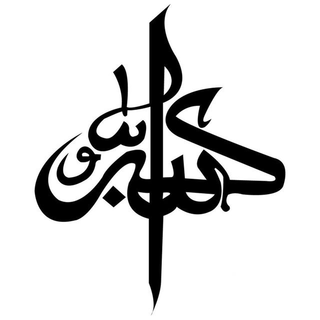 Cs 58118215cm Allah Muslim Symbol Funny Car Sticker And Decal