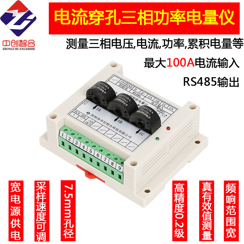 Three Phase Variable Frequency Power Meter Three Phase Power Meter High Speed Current and Voltage Power Acquisition RS485 5pcs lot intersil isl6308airz isl6308a qfn three phase buck pwm controller with high current integrated mosfet drivers