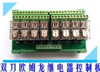 8 relay module Omron G2R 2 module driver board amplifier board control panel PLC