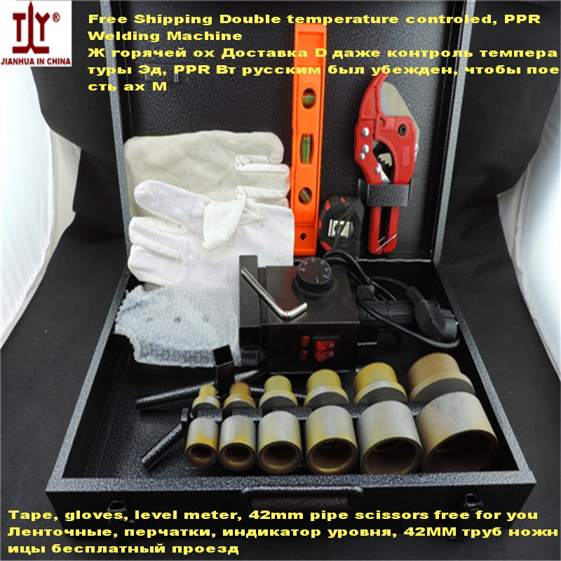 Free shipping double temperature controled PPR pipe Welding Machine plastic pipe welding machine AC 220V 1500W DN 20-63mm to use free shipping jh 110s temperature controled ppr welding machine ac 220v 1200w dn 75 110mm plastic pipe welding machine