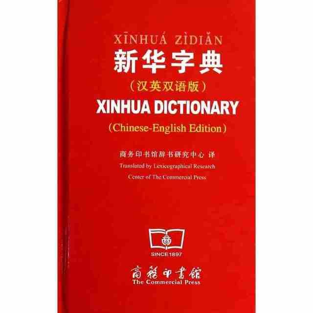 21 07 10 De Reduction Dictionnaire Xin Hua Avec Traduction En Anglais Pour Les Apprenants Debutants Chinois Les Apprenants Pin Yin Livre Chinois