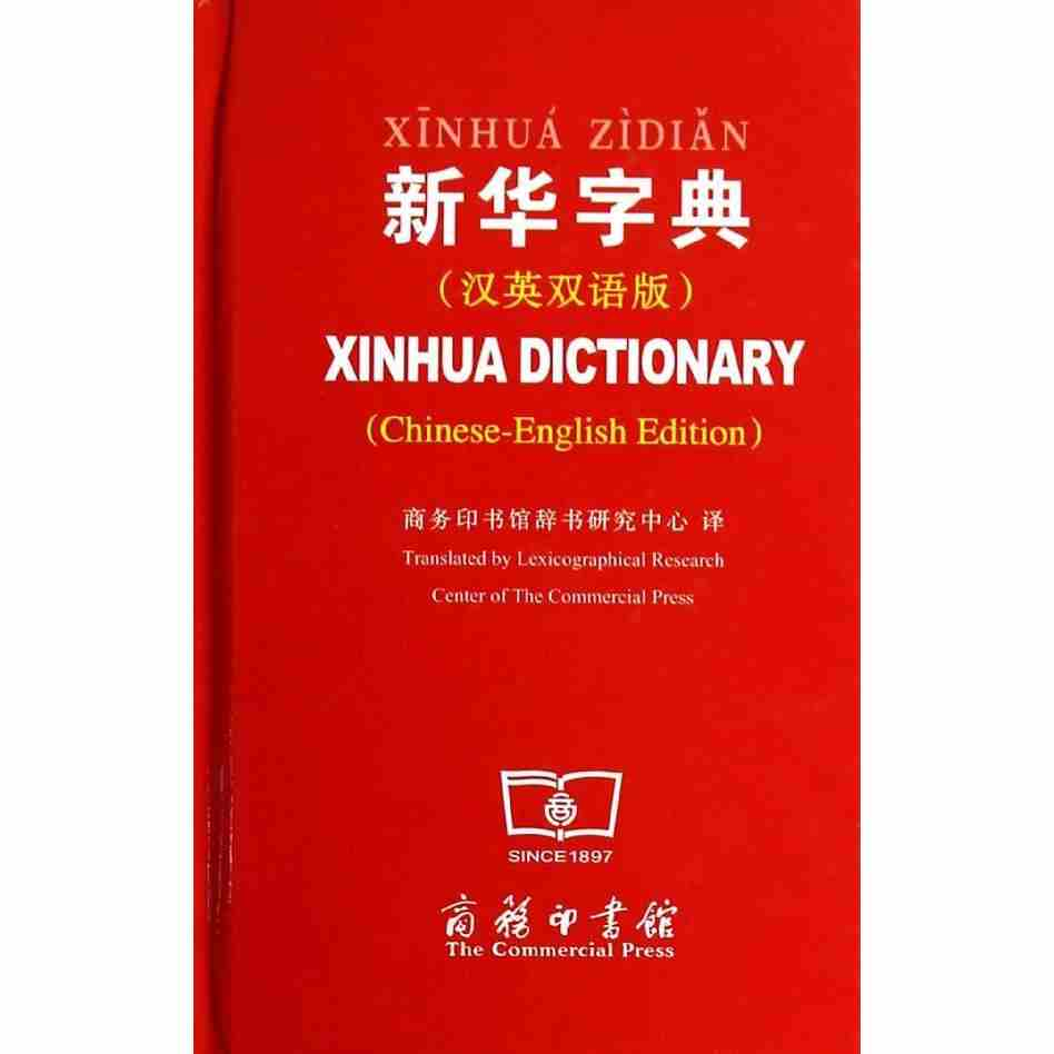 xin hua Dictionary with English translation for Chinese starter learners ,pin yin learners .Chinese to English book a chinese english dictionary learning chinese tool book chinese english dictionary chinese character hanzi book