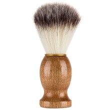 Барсук волос Мужская щетка для бритья салон Мужчины удаление бороды для лица приспособление для бритья щетка для бритья с деревянной ручкой для мужчин