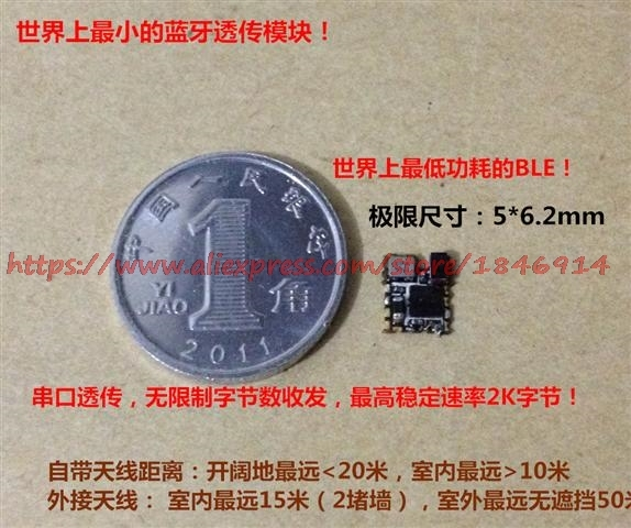 HJ-580 minimum BLE serial transmission module DA14580 5*6.2mm ultra low power consumption Band antenna