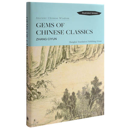 Gems Of Chinese Classics Ancient Chinese Wisdom Language English Keep On Lifelong Learning As Long As You Live 497