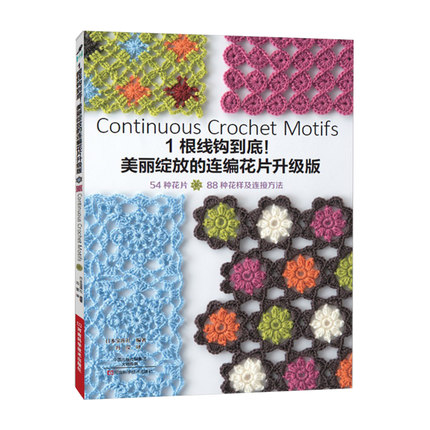 Continuous Crochet Pattern Book Japanese knitting books Chinese version a collection of mosaic pieces knitting pattern book japanese knitting books chinese version