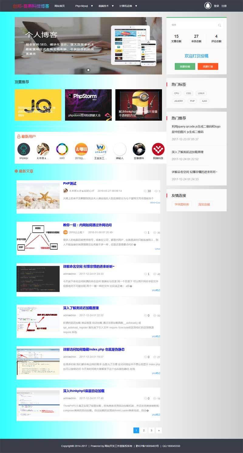 最新Thinkphp5技术交流分享个人博客网站源码