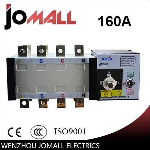 PC grade 160amp 220V/ 230V/380V/440V 4 pole 3 phase automatic transfer switch ats