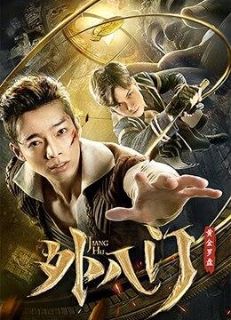 《外八门之黄金罗盘》2019年中国大陆动作,奇幻,冒险电影在线观看