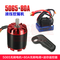 Electric hydraulic pump excavator brushless power 5065 brushless motor +80A brushless ESC electric skateboard + remote control
