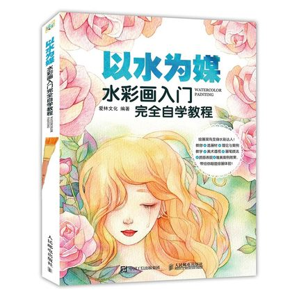 Chinese Watercolor painting books for adults / Tutorial of water color drawing training textbook chinese pencil drawing book 38 kinds of flower painting watercolor color pencil textbook tutorial art book