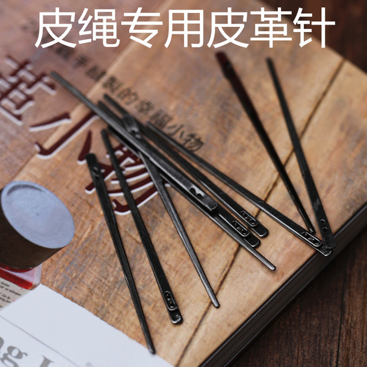 DIY handmade leather flat cut flat leather rope collocation utility special leather leather rope hand sewing needle1#/2#