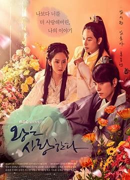 《王在相爱》2017年韩国剧情,爱情,古装电视剧在线观看