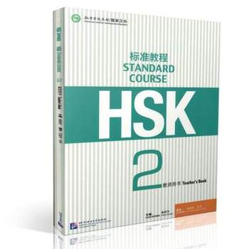 Learn Chinese Teacher's Book: Standard Course HSK 2 Chinese Proficiency Test Teacher Book