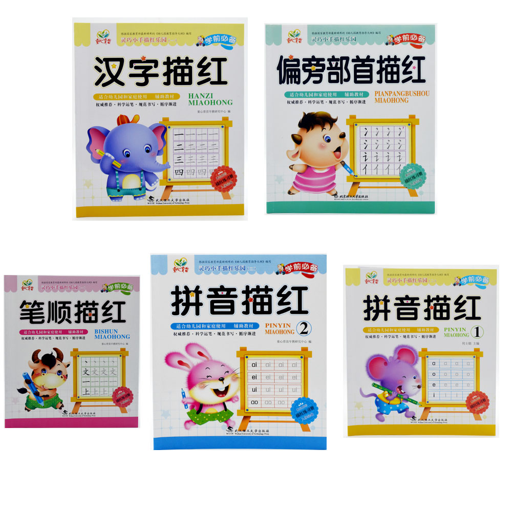 5pcs/set Chinese Character Exercise Book About Han Zi Pin Yin Bushou For Kids And Baby Chinese Coloring Copybook For Beginners
