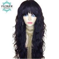 FlowerSeason волнистые бесклеевого бразильский натуральные волосы парики с челкой Волосы remy отбеленные узлы естественный Цвет 130% плотность