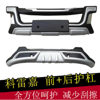 car covers Car styling ABS Front+Rear Bumpers Car Accessories Car Bumper Protector Guard Skid Plate fit for 2016 Renault Kadjar