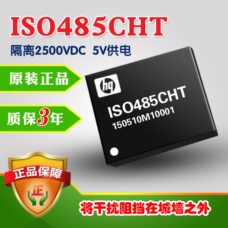Isolate 485 Transceiver ISO485CHT, ISO3485CHT Replace RSM485CHT, RSM3485ECHT