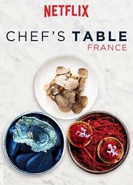 《主厨的餐桌:法国篇 第一季》2016年美国纪录片电视剧在线观看