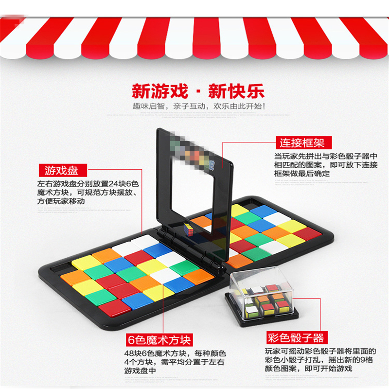 magic block game Cube 3D Race Board Game Kids Education Toy games for adults