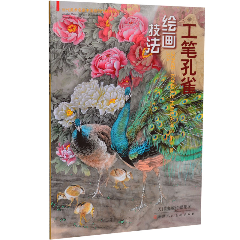 Learning Chinese Painting Book Peacock Painting Gongbi Brush Painting 62pages 28.5*21cm