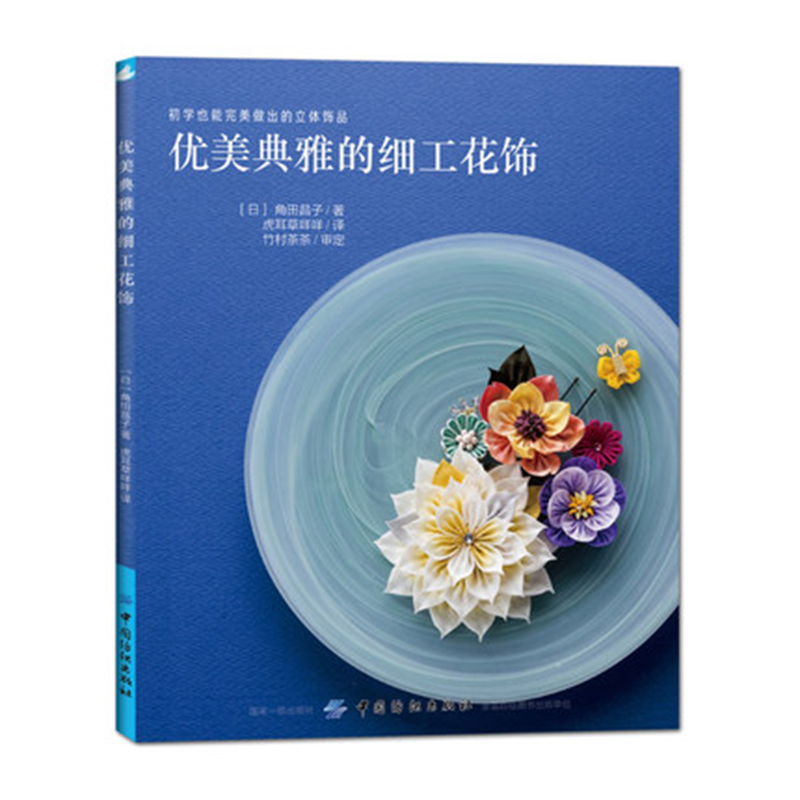 Elegant And Elegant Craftsmanship Decorative Pattern Encyclopedia Practical Floral Pattern Making Books