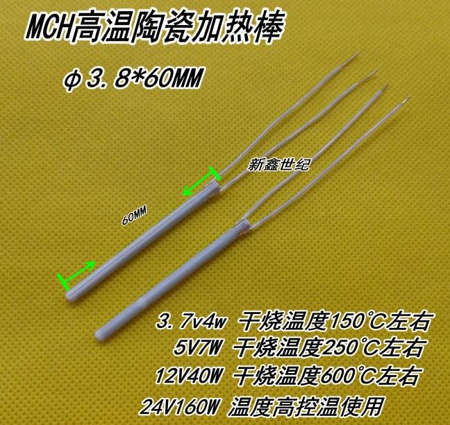High Efficiency, Energy Saving, High Temperature Ceramic Heating Rod, Alumina Ceramic Heating Tube, Phi 3.8*60MM3.7V 5V 12V