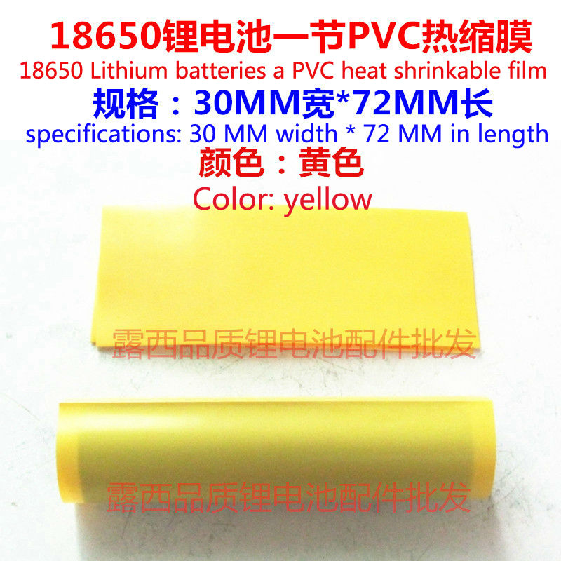 Купить с кэшбэком 100pcs/lot Outside Heat Shrinking Film 1 18650 Batteries 18650 Battery Orange Yellow Pvc Packaging Shrink Sleeve Wholesale