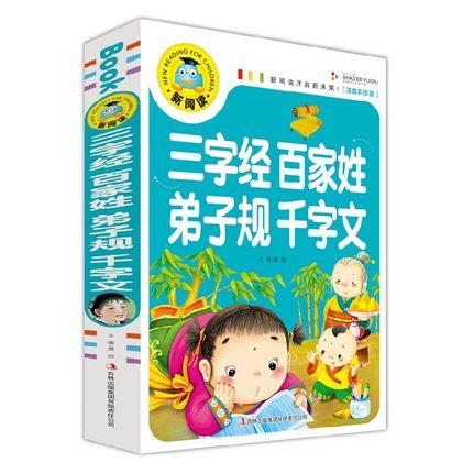 Chinese Pictures Hanzi Pinying Book For Kids Three Character Classic, Baijiaxing, Dizigui, QianZiWen