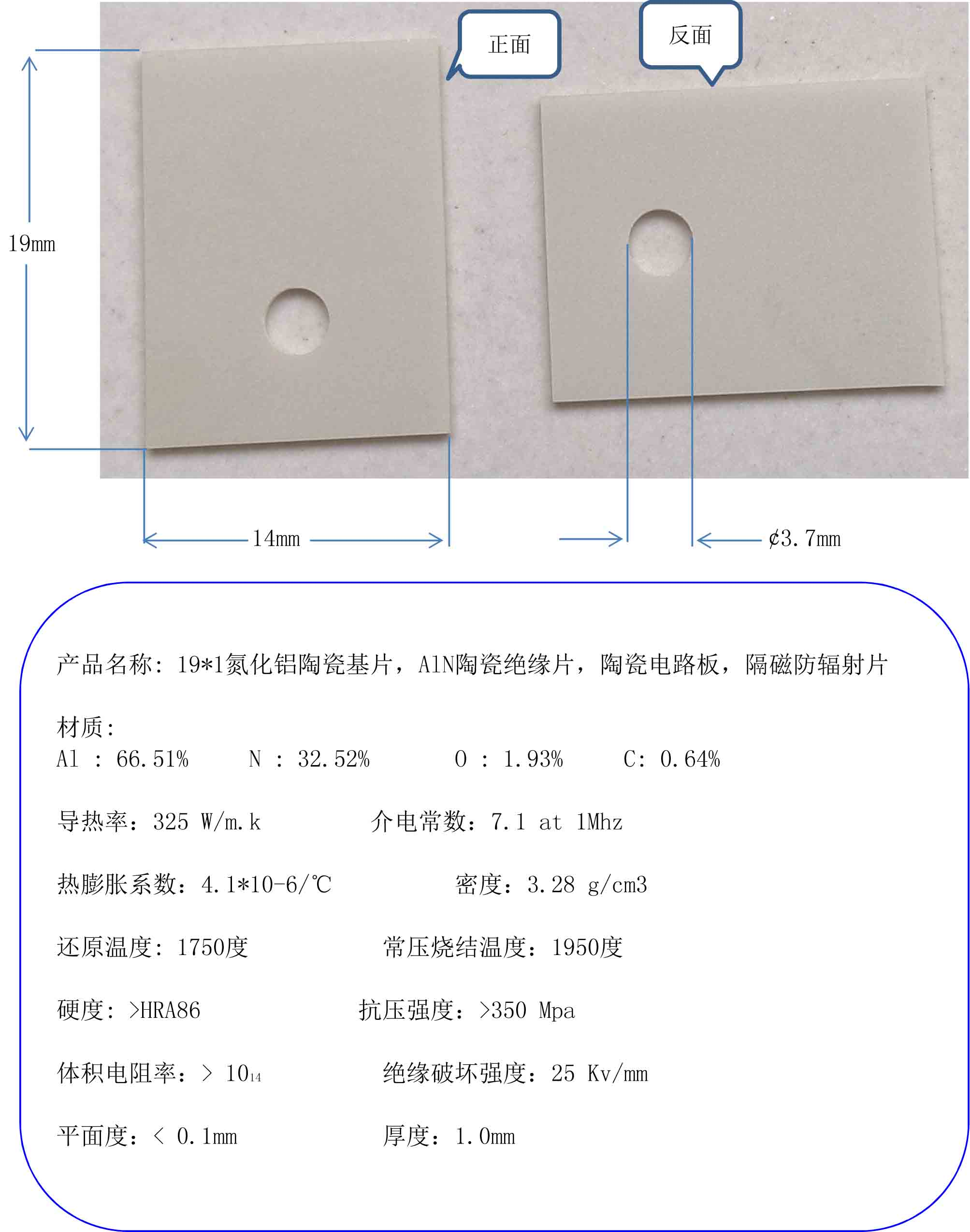 19*1 AlN Ceramic Substrate, AlN Ceramic Insulation Sheet, Ceramic Circuit Board