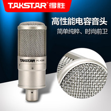 Takstar/ PC-K200 edition victory recording microphone professional condenser microphone network K song recording