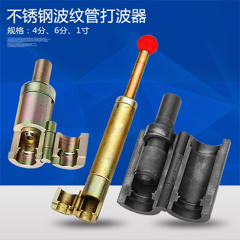 Stainless steel bellows pressure side mold / wave device / flat mouth / leveling device / tube tool 4 points / 6 points