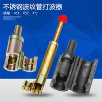 Stainless Steel Bellows Pressure Side Mold Wave Device Flat Mouth Leveling Device Tube Tool 4 Points