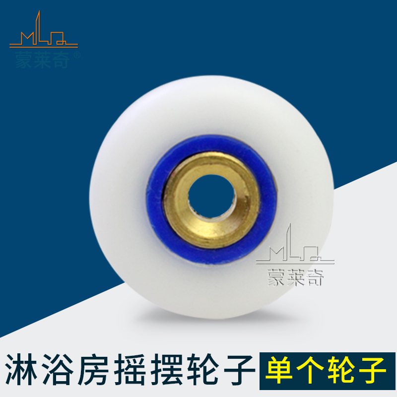 10 PCS  Bath cabinet roller wheel shower room accessories bearing roller wheel 28mm Nylon rollers
