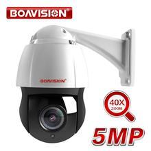 1080P 5MP PTZ Dome IP Kamera 40X Zoom Outdoor Onvif 25fps Echtzeit 2MP CCTV Sicherheit Kamera ARRAY + Laser IR 150M Speed Dome Cam