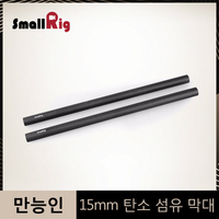 SmallRig 15mm Carbon Fiber Rod For 15mm Rod Clamp/Support System, 30cm 12 inch Long Pack of 2 pcs 851