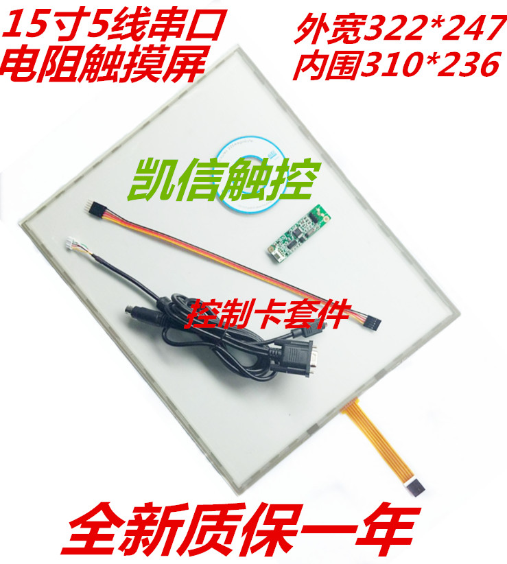 15 inch 5 wire resistive touch screen computer LCD RS 232 COM port touch screen serial