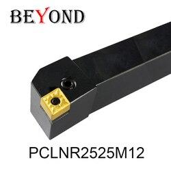 OYYU P typ uchwyt na narzędzia tokarskie PCLNR wytaczadło 25mm InternalTurning narzędzia PCLNL zamknięty Mini tokarka oprawka PCLNR2525M12 PCLNL2525M12