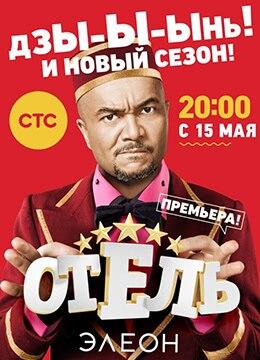 《艾列伦大酒店 第二季》2017年俄罗斯喜剧电视剧在线观看