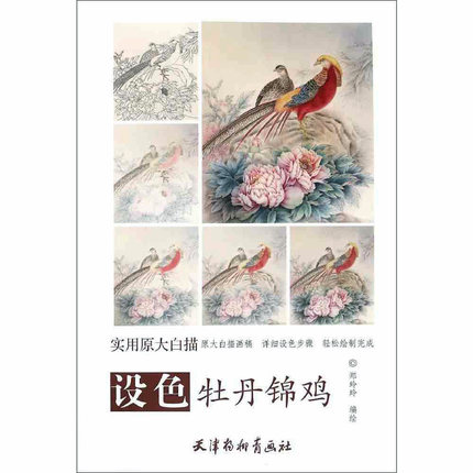 Traditional Chinese Bai Miao Gong Bi Line Drawing Art Painting Book About Caragana Peony