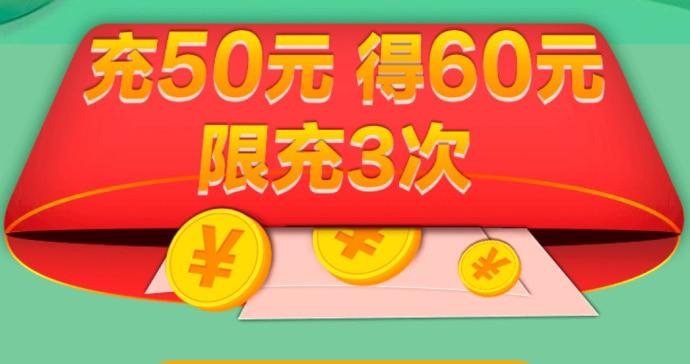 中国移动充50元得60元,累计3次,立省30元!