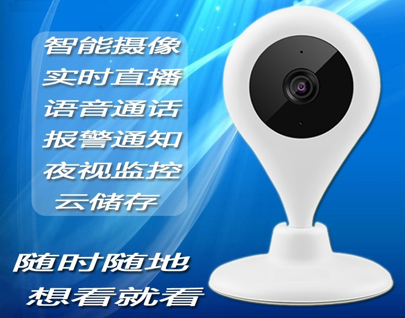 Smart camera night vision version of the phone WiFi remote surveillance camera
