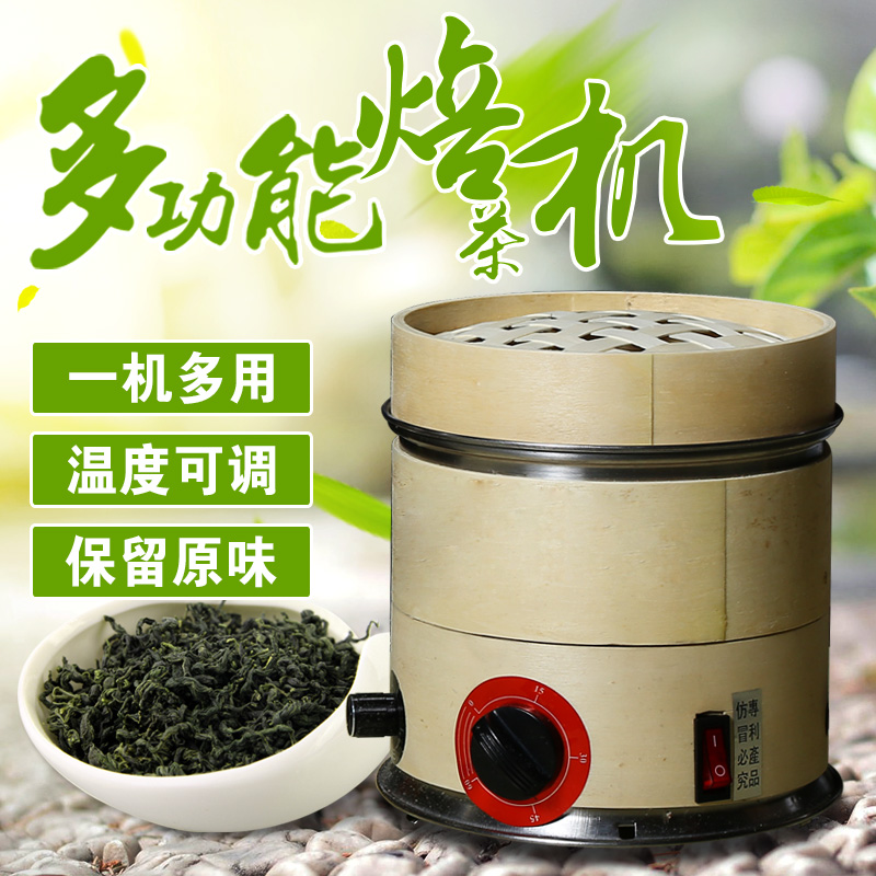 Household mini tea coffee bean medicinal food drying aroma baking machine drying tea cage dehumidification wake tea ware chinese yunnan puer 60g old ripe pu erh tea loose shu pu er tea green orangic food pu erh tea blood pressure slimming tea