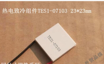 25PCS LOT TES1 07103 Thermoelectric cooler chip free shipping