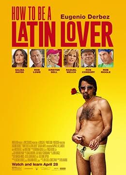 《如何成为拉丁情人》2017年美国喜剧电影在线观看