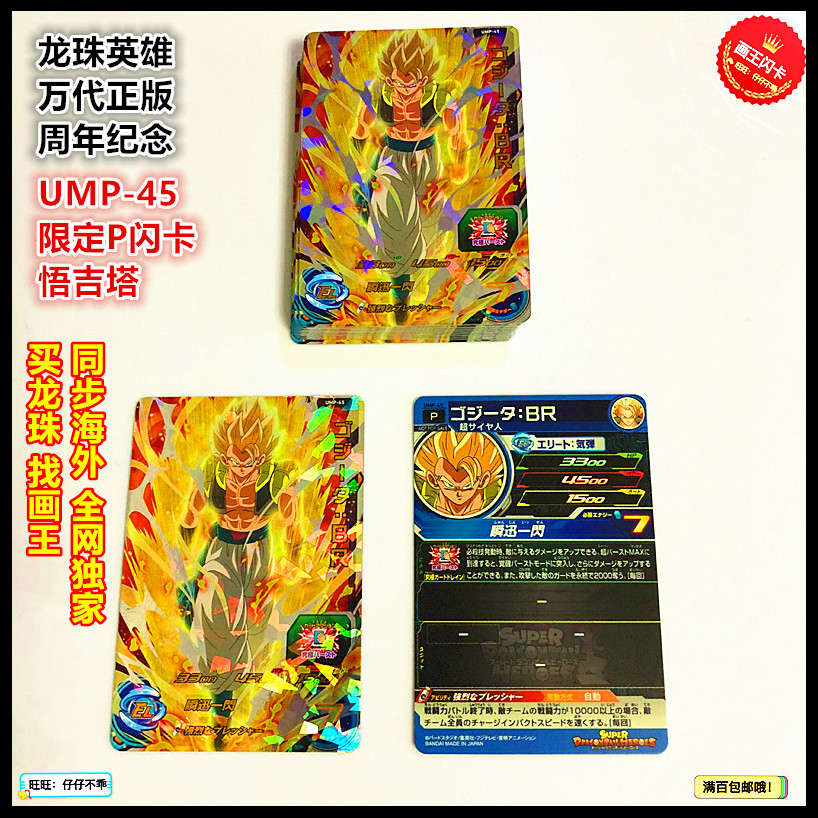 Japan Original Dragon Ball Hero Card UMP 45  Goku Toys Hobbies Collectibles Game Collection Anime Cards