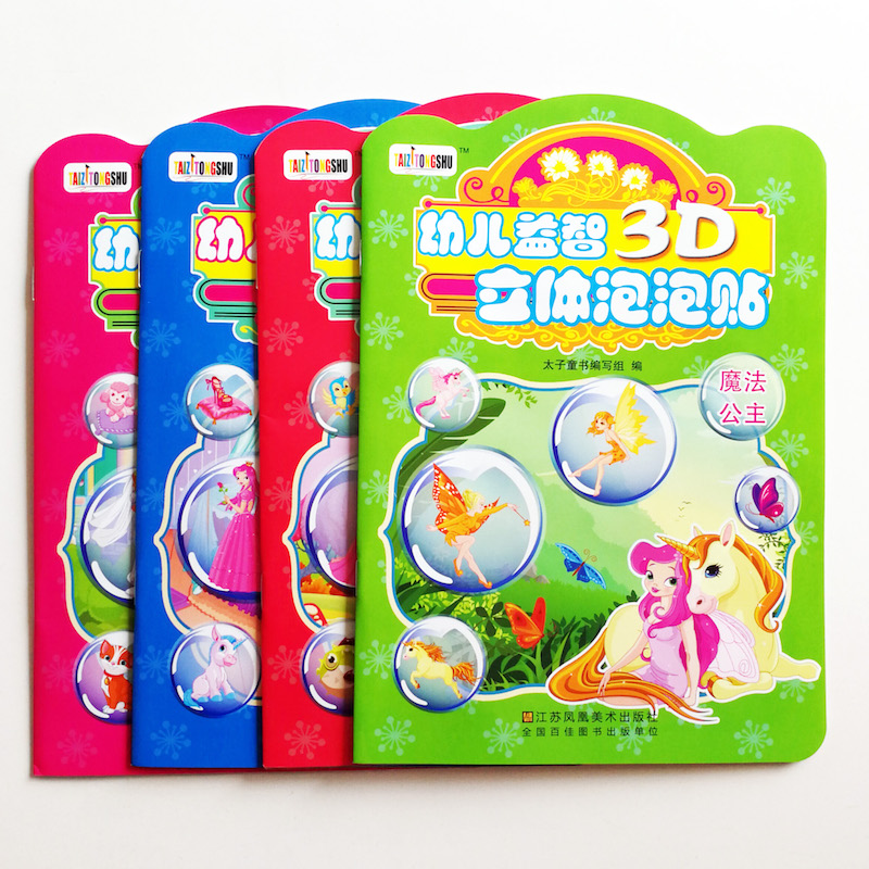 4 Pcs Princess Sticker Books 2017 Children 's Princess Sticker Books  3D Bubble Stickers For Girls